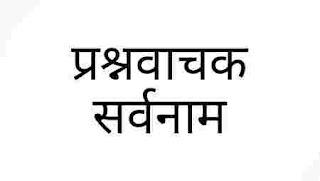 प्रश्नवाचक सर्वनाम   उदाहरण सहित prashn vachak sarvanam kise kahate hain