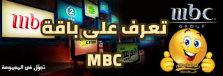 تردد قناة ام بى سي MBC