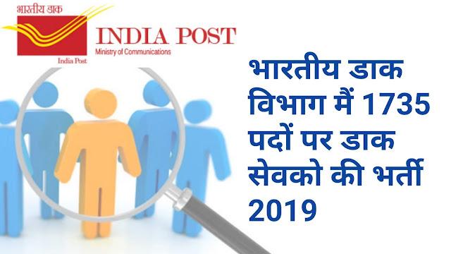 India Post-Dak Vibhag Gramin Dak Sevak GDS Recruitment 2019