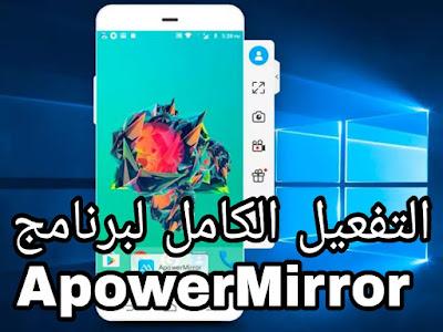 التفعيل الكامل لبرنامج ApowerMirror