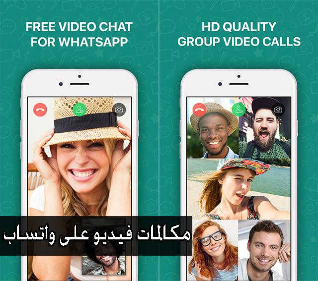 طرية تفعيل مكالمات الفيديو للواتس اب WHATSAPP للاندرويد عبر تطبيق صغير