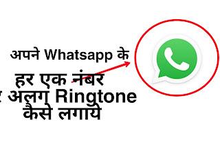 Whatsapp pr ringtone kaise set karein