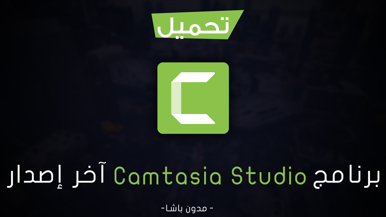 تحميل برنامج Camtasia Studio آخر إصدار