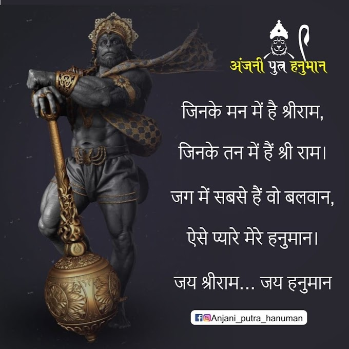 Anjani Putra Hanuman Quotes in Hindi with Beautiful Lines & Background Images : Jai Shree Hanuman | Lord Hanuman Quotes in Hindi with Creative Background images