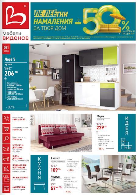 мебели виденов Брошура - Каталог АВГУСТ 2020