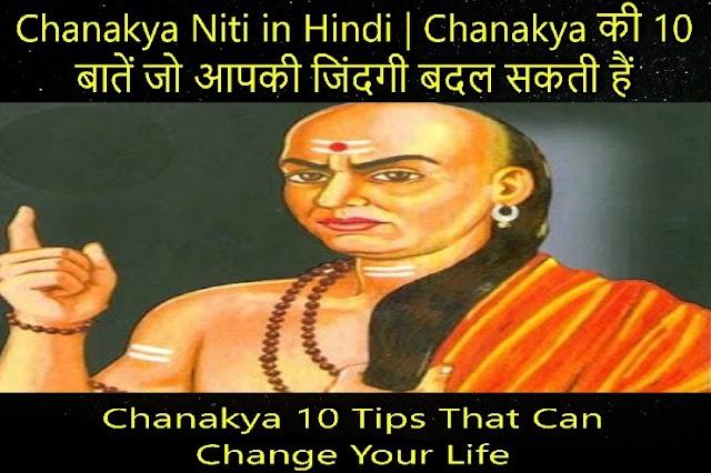 Chanakya Niti in Hindi | Chanakya की 10 बातें जो आपकी जिंदगी बदल सकती हैं