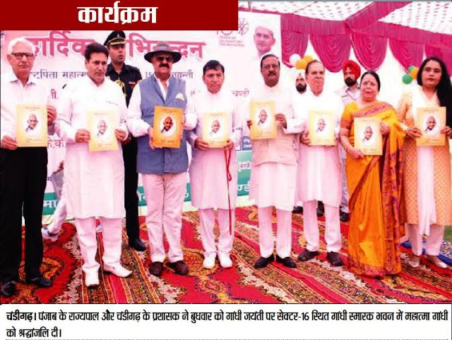 पंजाब के राज्यपाल एवं चंडीगढ़ के प्रशासक ने बुधवार को गांधी जयंती पर सेक्टर 16 स्थित गांधी समारक भवन में महात्मा गांधी को श्रद्धांजलि दी | इस अवसर पर एडिशनल सॉलिसिटर जनरल सत्य पाल जैन भी उपस्थित हुए