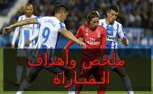 هدفا مباراة ديبورتيفو ليجانيس وريال مدريد في الدوري الاسباني