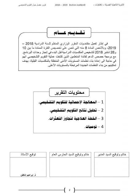 نموذج لتقرير التقويم التشخيصي مادة التاريخ و الجغرافيا