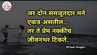 सुंदर-विचार-मराठी-Good-Thoughts-In-Marathi-On-Life-marathi-Suvichar-vb-good-thoughts-prem-nawara-bayko