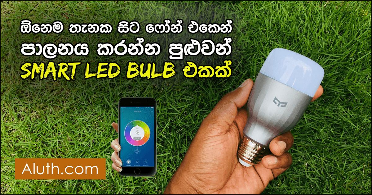 Xiaomi සමාගම විසින් හදුන්වාදුන් Smart Home සංකල්පය යටතේ නිපදවු Smart LED Bulb එක අද අපි ඔයාලට මෙම ලිපියෙන් හදුන්වා දෙනවා. මෙම ස්මාර්ට් බල්බ් එක නම්කර ඇත්තේ Xiaomi Yeelight ලෙසයි. ඔබගේ නිදන කාමරයට, ආලින්දයට මෙම බල්බය ඉතාමත් යෝග්යයි. Mi Home ඇප් එක ෆෝන් එකට ඉන්ස්ටෝල් කරගෙන, මෙම බල්බ් එක සමඟ connect වී ON/OFF කිරීමට, Colour change කිරීමට සහ Brightness adjust කිරීමට පුළුවන්. Xiaomi සමාගම මෙම බල්බය සඳහා වසර 11ක ආයුකාලයක් ඇති බව පවසනවා.