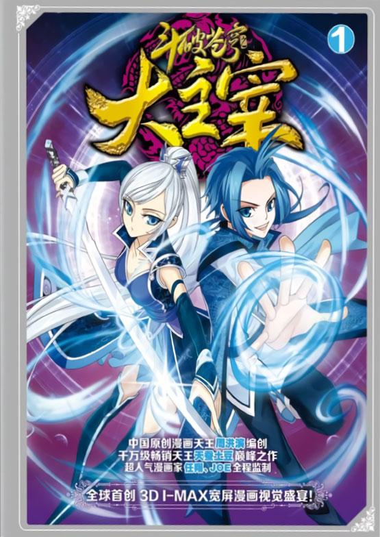 Xem Anime Đại Chúa Tể -The Great Ruler - Da Zhu Zai VietSub
