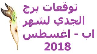 توقعات برج الجدي لشهر اب - اغسطس 2018