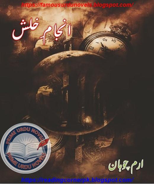 Anjam e khalash novel online reading by Iram Chuhan Episode 1