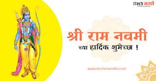 Ram Navami 2021।श्री राम फोटो।राम नवमी शुभेच्छा।राम नवमी स्टेटस