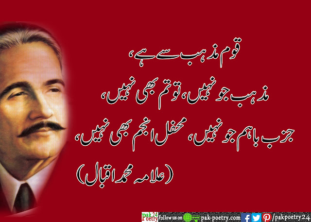 allama iqbal shayari, urdu poetry