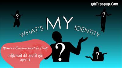 Women's Empowerment In Hindi | महिलाओ की अपनी एक पहचान