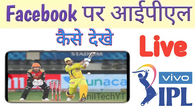 Facebook पर IPL 2021 Live Match कैसे देखे?