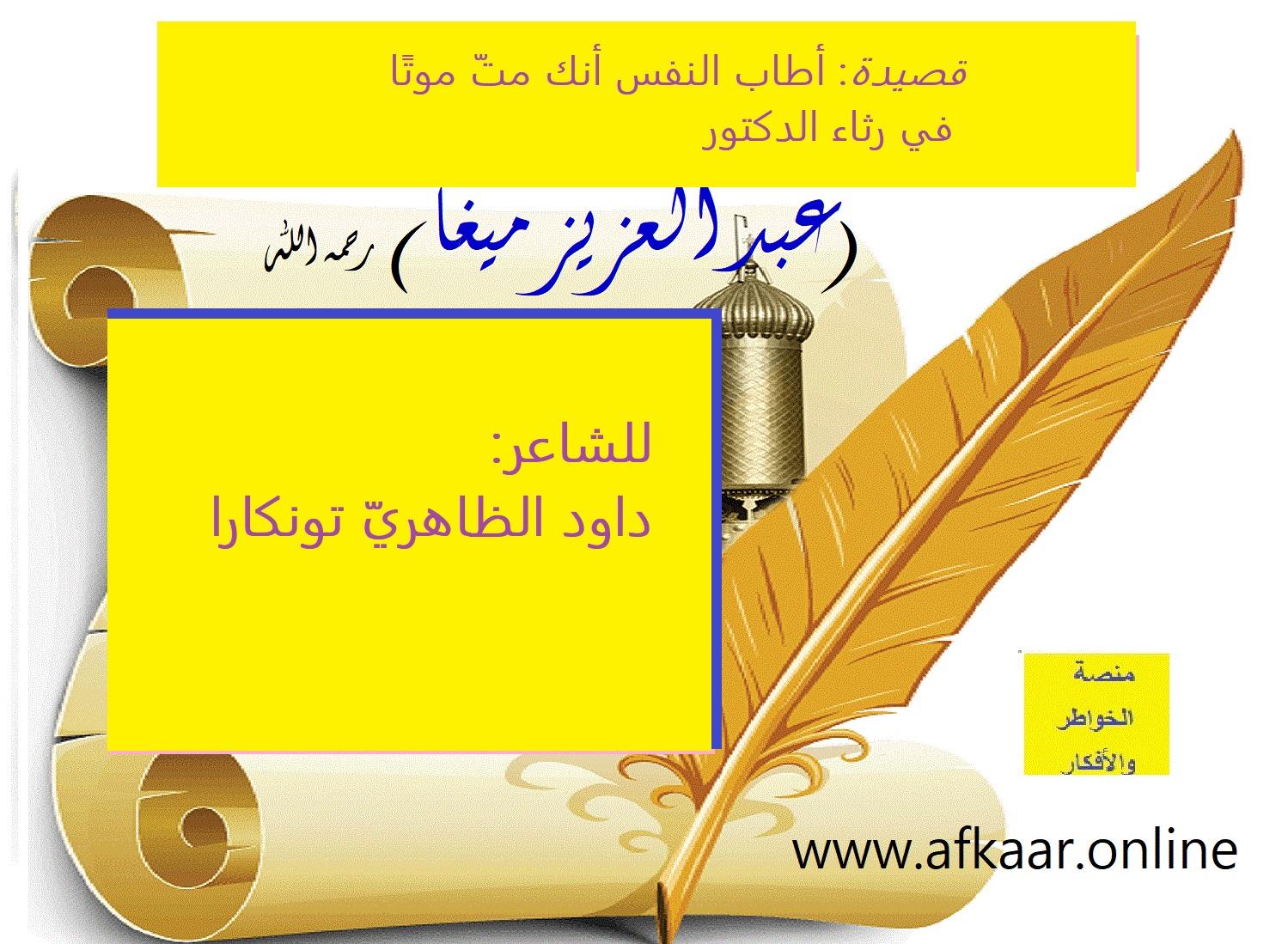 قصيدة: أطاب النفس أنك متّ موتًاـ في رثاء الدكتور عبد العزيز ميغا