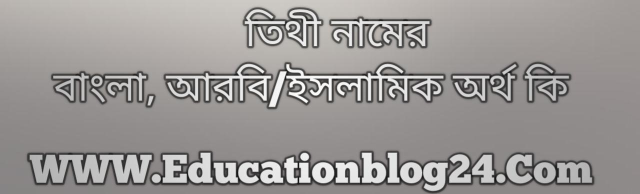 Tithi name meaning in Bengali, তিথী নামের অর্থ কি, তিথী নামের বাংলা অর্থ কি, তিথী নামের ইসলামিক অর্থ কি, তিথী কি ইসলামিক /আরবি নাম