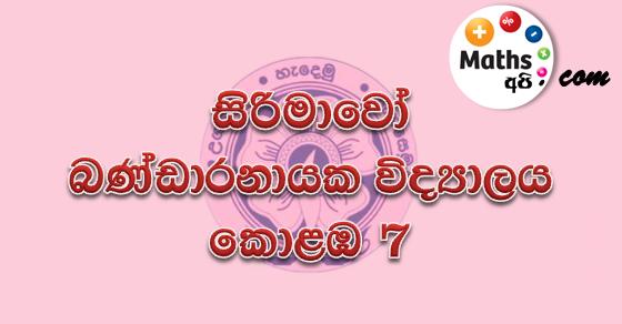 Sirimavo Bandaranaike Vidyalaya School Term Test Papers