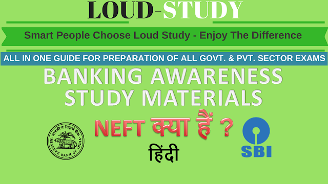 What is NEFT in Hindi