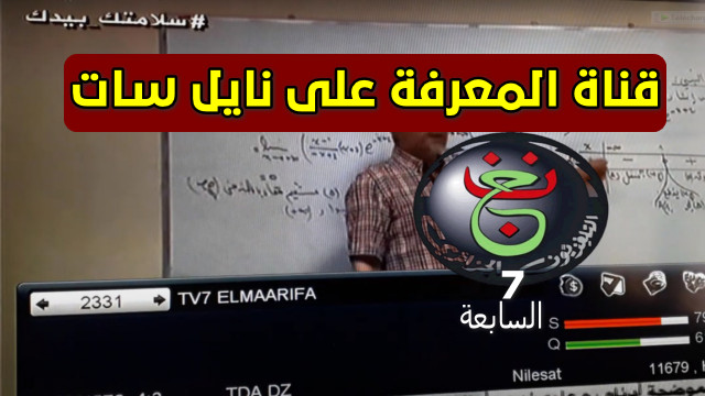"""تردد قناة السابعة الجزائرية """"المعرفة """"على النايل سات 2020 EL MAARIFA TV 7"""