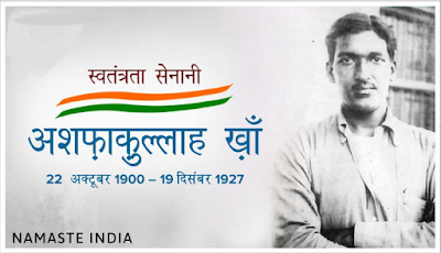 Birth Anniversary of Great Freedom Fighter Ashfaqulla Khan