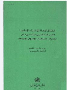 كتاب طرق الاختبارات الكيميائية والدموية