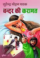 किताब समीक्षा: बन्दर की करामात - सुरेन्द्र मोहन पाठक