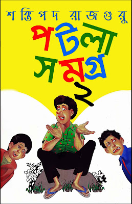 Patla Samagra 2 - Shaktipada Rajguru (pdfbengalibooks.blogspot.com)
