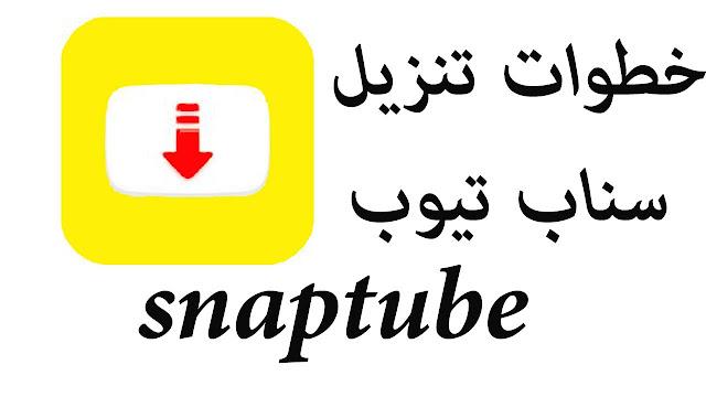تطبيق سناب تيوب SnapTube