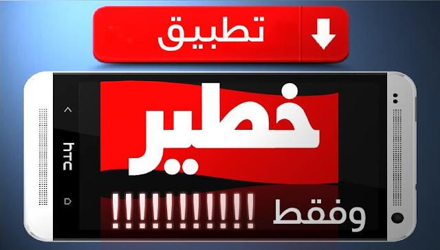 شاهد الأفلام الأجنبية. والقنوات العربية والعالمية ,وتابع المباريات عبر البث المباشر مجانا عبرتحميل وتنزيل تطبيق اليوم لأجهزة هواتف الاندرويد.