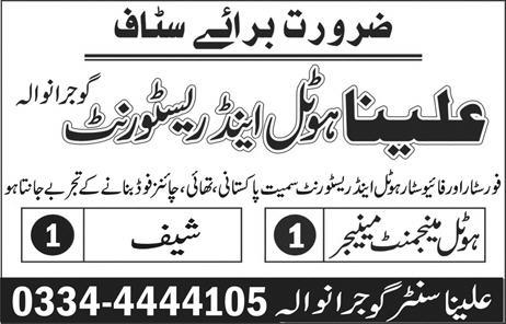 Staff Required in Aleena Hotel in Gujranwala