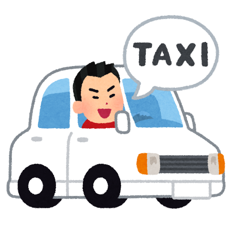 「タクシートラブル