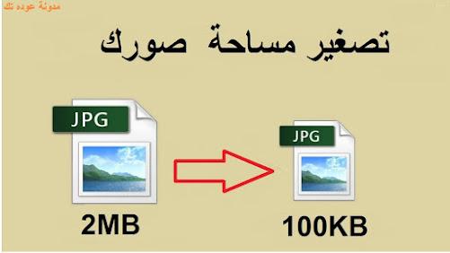 تقليل حجم الصور