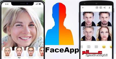 كيف يعمل تطبيق فيس آب FaceApp مع المميزات والعيوب