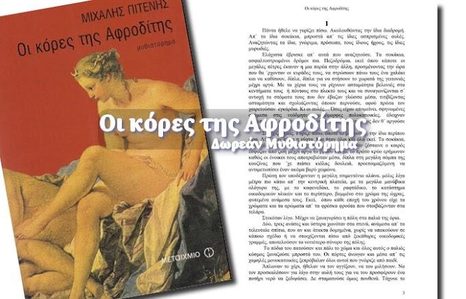 «Οι κόρες της Αφροδίτης» - Δωρεάν μυθιστόρημα από τον Μιχάλη Πιτένη