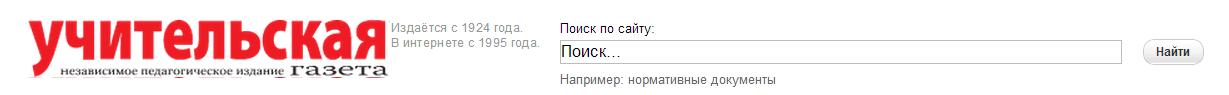 """Областной конкурс """"Учитель года - 2013"""""""