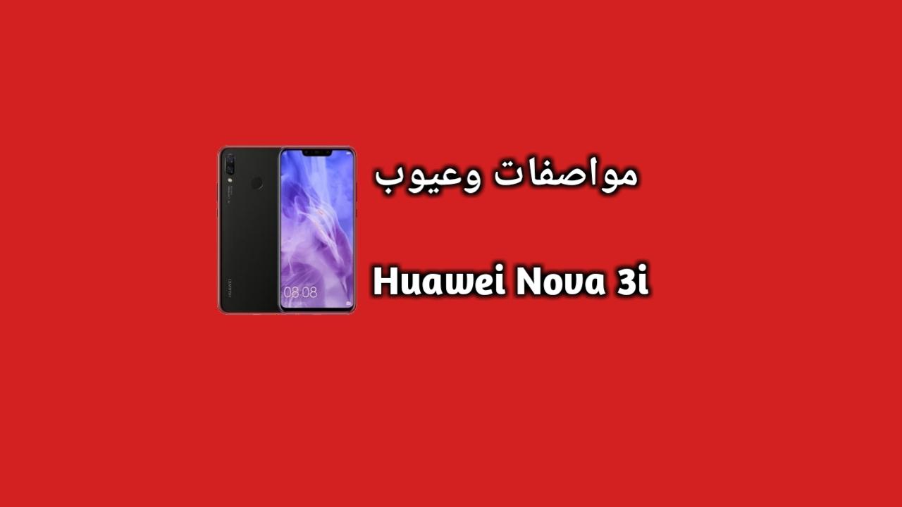 سعر و مواصفات نوفا  Huawei Nova 3i
