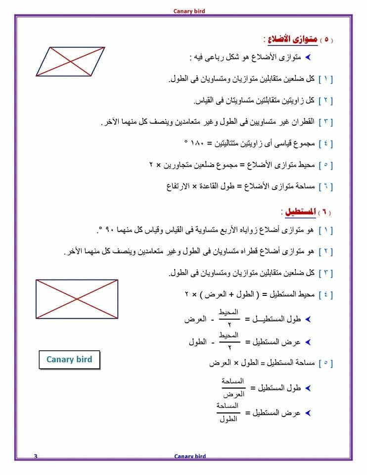 ملخص قوانين رياضيات الصف السادس الابتدائي في 4 ورقات 3