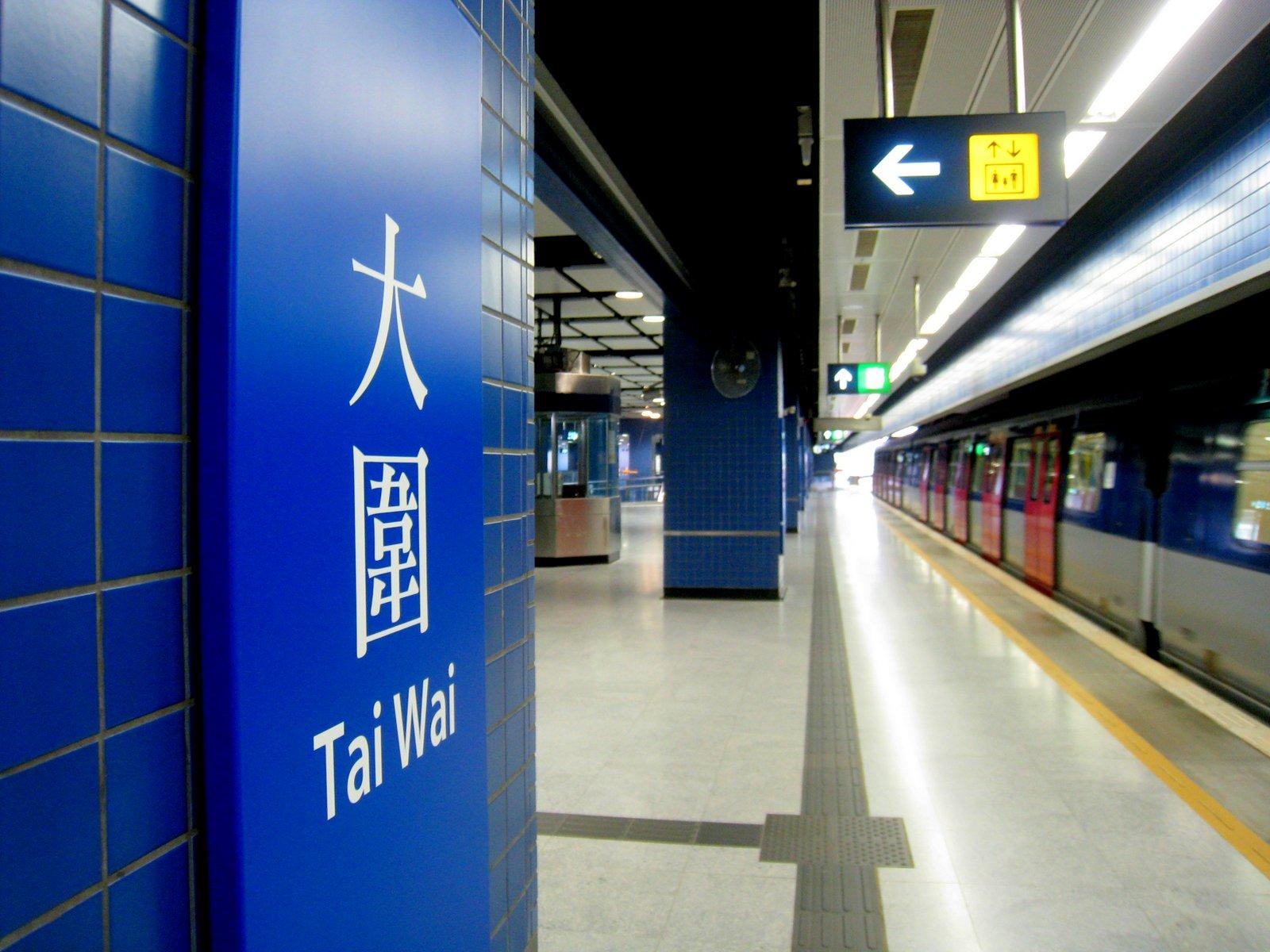 港澳吃飯團-香港-地鐵大圍站