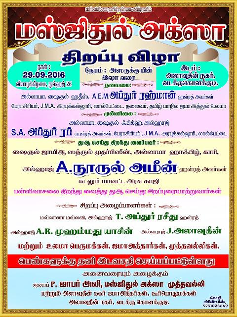 வடக்கு கொளக்குடி மஸ்ஜிதுல் அக்ஸா திறப்பு விழா