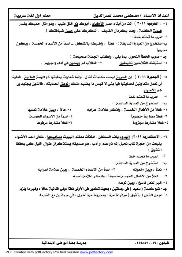 اقوى واحد وعشرون قطعة نحو للصف السادس ترم ثانى (مجمعة من امتحانات محافظات مصر) %25D9%2582%25D8%25B7%25D8%25B9%2B%25D9%2586%25D8%25AD%25D9%2588_002
