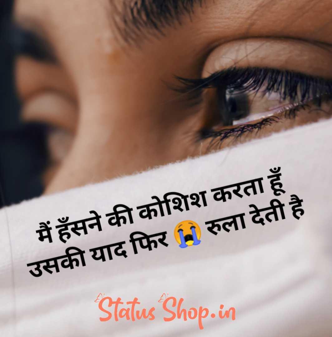 Sad-status-for-girls-statusshop
