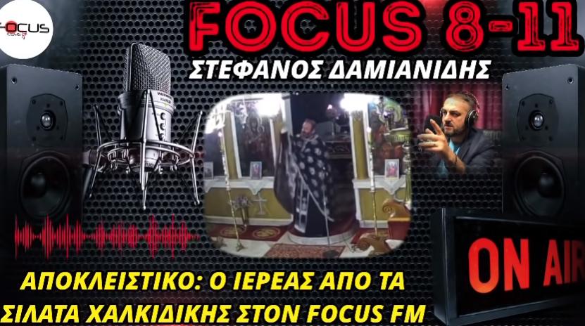 Ο ΙΕΡΕΑΣ ΑΠΟ ΤΑ ΣΙΛΑΤΑ ΤΗΣ ΧΑΛΚΙΔΙΚΗΣ ΠΑΤΕΡΑΣ ΓΕΩΡΓΙΟΣ ΣΤΟΝ FOCUS FM 103,6