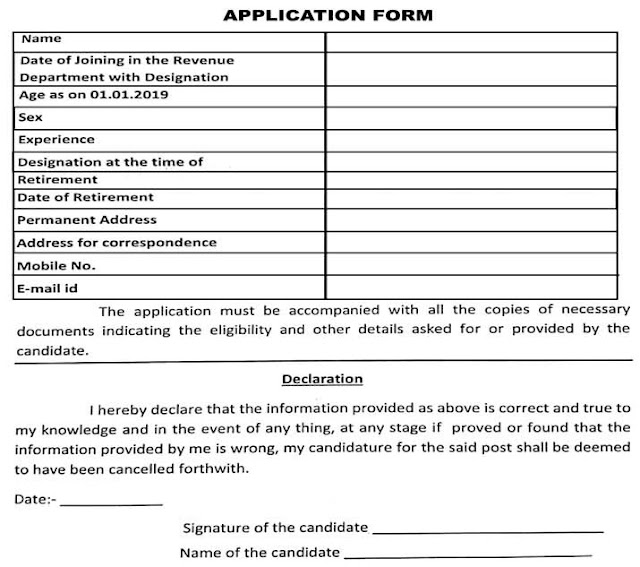 Jammu & Kashmir Land Records Management Agency (JaKLaRMA) Recruitment Office of the Deputy Commissioner