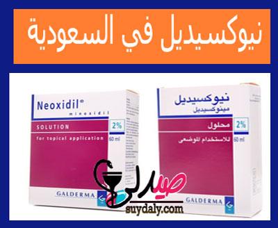 سعر نيوكسيديل Neoxidil في صيدليات النهدي في السعودية