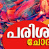 Kerala PSC | Practice Question Papers | Set - 09