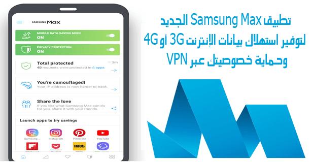 تطبيق Samsung Max لتوفير استهلاك بيانات الإنترنت 3G أو 4G